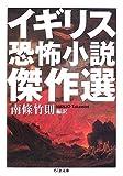 イギリス恐怖小説傑作選 (ちくま文庫)