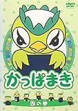 かっぱまき 四の巻[DVD]