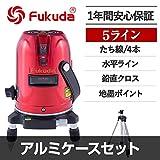 FUKUDA フクダ 5ライン レーザー墨出し器 EK-459P 三脚セット【アルミケース】