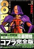 コブラ 12 完全版 (MFコミックス)