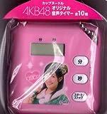 AKB48 公式グッズ「オリジナル音声タイマー」【渡辺 麻友】