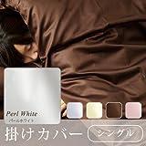 Noble ノーブル 80サテン 掛け布団カバー [ シングル / パールホワイト ] 日本製