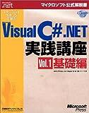 ステップバイステップで学ぶMicrosoft Visual C# .NET実践講座〈Vol.1〉基礎編 (マイクロソフト公式解説書)