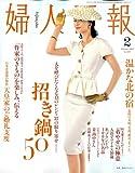 婦人画報 2009年 02月号 [雑誌]