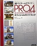 3DマイホームデザイナーPRO4オフィシャルガイドブック