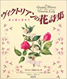 ヴィクトリアンの花詩集―花言葉に寄せて