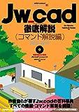 Jw_cad徹底解説(コマンド解説編)