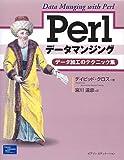 Perlデータマンジング―データ加工のテクニック集