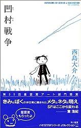 凹村戦争(おうそんせんそう) (Jコレクション)