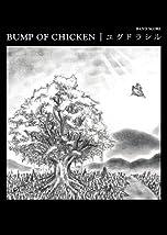 バンドスコア BUMP OF CHICKEN/ユグドラシル 初回限定ステッカー付き (Band score)