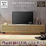 背面収納付き格子TVボード 幅180cm ナチュラル[■]