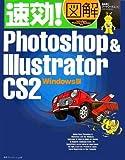 速効!図解Photoshop & Illustrator CS2 Windows版 (速効!図解シリーズ)