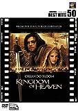 キングダム・オブ・ヘブン [DVD]