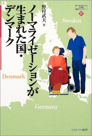 ノーマライゼーションが生まれた国・デンマーク