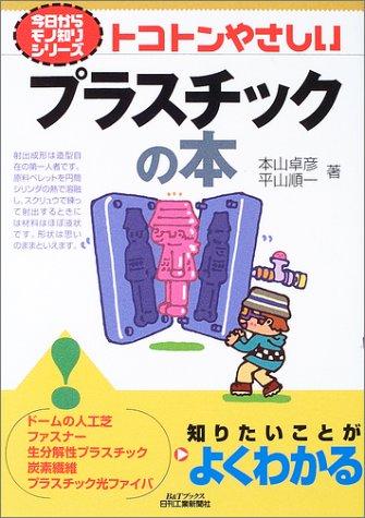 トコトンやさしいプラスチックの本