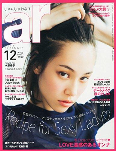 ar (アール) 2014年 12月号 [雑誌]