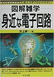 身近な電子回路 (図解雑学)