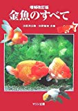 金魚のすべて (アクアライフの本)