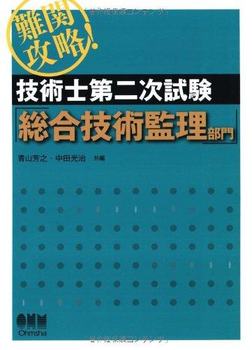難関攻略!技術士第二次試験総合技術監理部門 (LICENSE BOOKS)