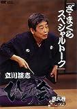 立川談志 ひとり会 落語ライブ'92~'93 第六巻 [DVD]