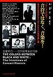 ピアニストが語る! 音符ではなく、音楽を! 現代の世界的ピアニストたちとの対話 第二巻
