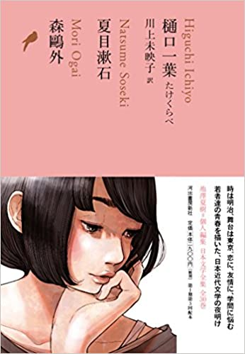 http://www.kawade.co.jp/np/isbn/9784309728834/