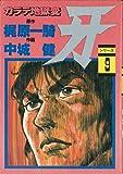 カラテ地獄変・牙 / 梶原 一騎 のシリーズ情報を見る