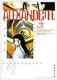 Alexandrite (第4巻) (白泉社文庫)