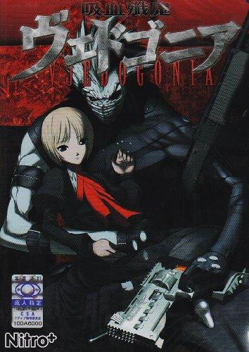 吸血殲鬼ヴェドゴニア メディ倫対応版(2008年再生産版)