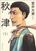 秋津 1 (ビームコミックス)