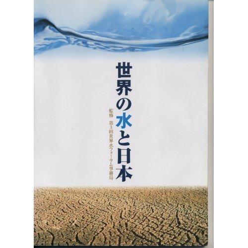 世界の水と日本