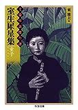室生犀星集―童子 (ちくま文庫 ふ 36-10 文豪怪談傑作選)