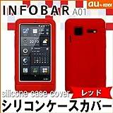 iida INFOBAR A01【ソフトシリコンカバーケース レッド】インフォバー SHARP