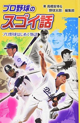 (図書館版)プロ野球のスゴイ話 プロ野球はじめて物語 (スポーツのスゴイ話)
