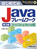 はじめてのJavaフレームワーク―Struts 2/Spring/Hibernate対応 (TECHNICAL MASTER)
