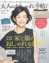 大人のおしゃれ手帖 2015年 09 月号 [雑誌]