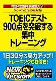 NewVersion対応版 TOEICテスト900点を突破する集中トレーニング