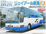 1/32 バス No.21 JR東海バス(高速)