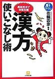 最新処方で体質改善 漢方使いこなし術 (小学館文庫)