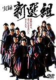 実録 新選組 [DVD]