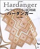 ハーダンガー—ノルウェーの伝統刺繍