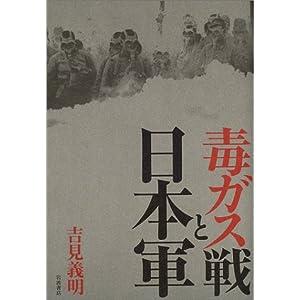 毒ガス戦と日本軍