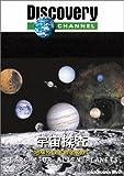 ディスカバリーチャンネル 宇宙探査-地球外の生命を求めて- [DVD]