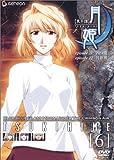 真月譚 月姫 6 [DVD]