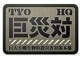 シン・ゴジラ 巨災対 PVC樹脂製パッチ