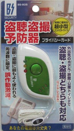 TMC BS 盗聴盗撮予防器 プライバシーガード BS-805