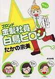 金髪社員白鳥ヒロシ (ぶんか社コミックス)