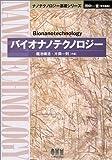 バイオナノテクノロジー (ナノテクノロジー基礎シリーズ)