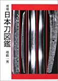 増補 日本刀図鑑(得能 一男)