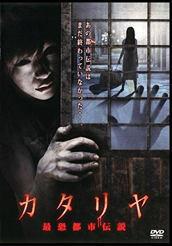 カタリヤ 最恐都市伝説 [DVD]